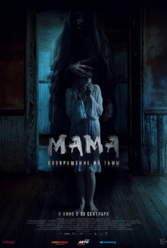 Мама: Возвращение из тьмы (2020)