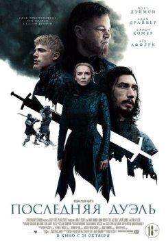 Последняя дуэль (2021)