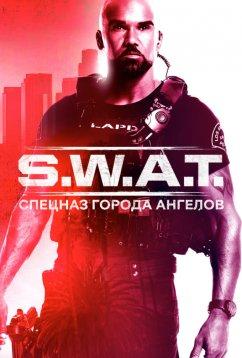 S. W. A. T.: Спецназ города ангелов (2017)