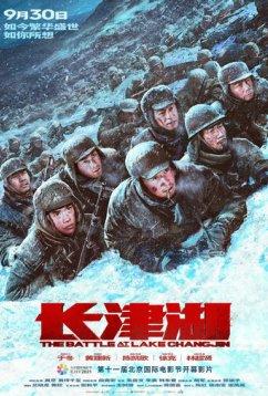 Битва при Чосинском водохранилище (2021)