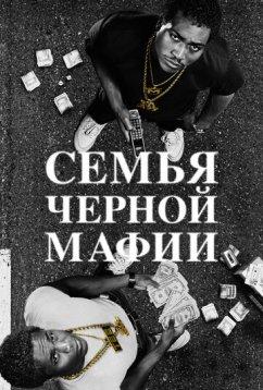 Семья черной мафии (2021)