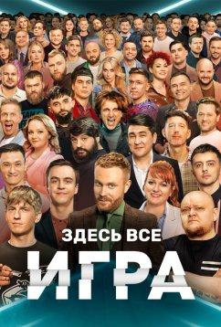 Игра (2021)