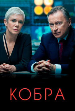 Кобра (2020)